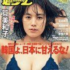 週刊プレイボーイ 2019年05号 [Weekly Playboy 2019-05]