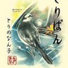 とりぱん 第01-20巻 [Toripan vol 01-20]