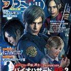 週刊ファミ通 2019年01月24-31日 [Weekly Famitsu 2019-01-24-31]