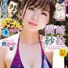 週刊ヤングマガジン 2019年09号 [Weekly Young Magazine 2019-09]