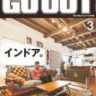 GO OUT (ゴーアウト) 2019年03月号