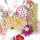 花よりも花の如く 第01-18巻 [Hana Yori mo Hana no Gotoku vol 01-18]