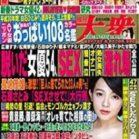 週刊大衆 2019年02月04日号 [Shukan Taishu 209-02-04]