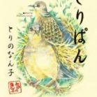 とりぱん 第01-21巻 [Toripan vol 01-21]