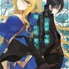 この度、公爵家の令嬢の婚約者となりました。しかし、噂では性格が悪く、十歳も年上です。 第01巻 [Konotabi koshakuke no Reijo no Kon'yakusha to Narimashita Shikashi Uwasa Dewa Seikaku ga Waruku Jissai mo Toshiue Desu vol 01]