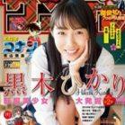週刊少年サンデー 2019年14号 [Weekly Shonen Sunday 2019-14]