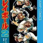プレイボール2 第01-05巻 [Play ball 2 vol 01-05]