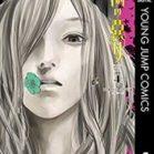 隣の悪女 第01-04巻 [Tonari no Akujo vol 01-04]