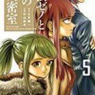 探偵ゼノと7つの殺人密室 第01-05巻 [Tantei Zeno to Nanatsu no Satsujin Misshitsu vol 01-05]