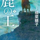 [Novel] 鹿の王 第01巻 [Shika no o vol 01]