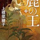 [Novel] 鹿の王 第01-02巻 [Shika no o vol 01-02]