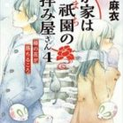 [Novel] わが家は祇園の拝み屋さん 第01-04巻 [Wagaya wa Machi no Ogamiyasan vol 01-04]