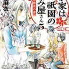 [Novel] わが家は祇園の拝み屋さん 第01-05巻 [Wagaya wa Machi no Ogamiyasan vol 01-05]