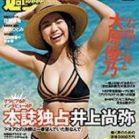 週刊プレイボーイ 2019年29号 [Weekly Playboy 2019-29]
