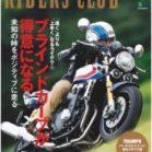 RIDERS CLUB (ライダースクラブ) 2019年09月