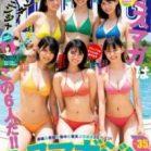 週刊ヤングマガジン 2019年35号 [Weekly Young Magazine 2019-35]