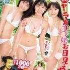 週刊ヤングマガジン 2019年36-37合併号 [Weekly Young Magazine 2019-36-37]