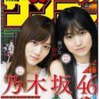 週刊少年サンデー 2019年36-37合併号 [Weekly Shonen Sunday 2019-36-37]