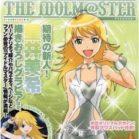 週刊アイドルマスター キャラクターファンブログ 第01-04巻 [THE [emailprotected] Character Fanbook vol 01-04]