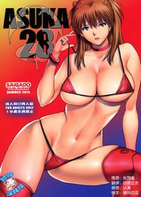 Asuka Twenty Eight
