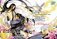 Hua Hua You Long volume 1