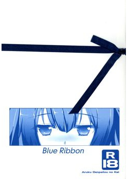[歩く電波塔の会 (あるくでんぱ)] Blue Ribbon(ダンジョンに出会いを求めるのは間違っているだろうか) [14M]