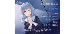 [190610][クラリムステラ] Merry Happy END [1126M] [RJ255524]