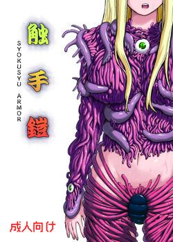 (C81) [Kamemushi (Kaminaru Fuyu)] Shokushu Armor