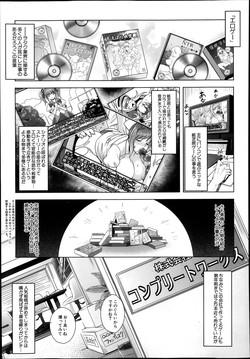 [Sawajiri Merou] Eroge Heaven Ch.1-4