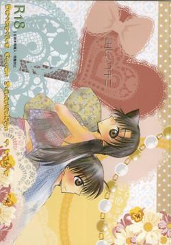 (SUPER23) [T.K.H.K (Hayami Aya)] Yoru no Uchi ni (Detective Conan)