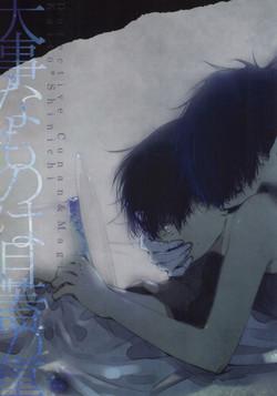 (SPARK6) [TENNEN (Hozumi)] Daiji na Mono wa Mabuta no Ura (Detective Conan)