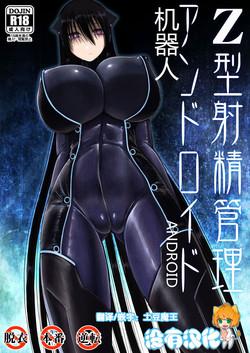 [Aeba no Mori (Aeba Fuchi)] Z-gata Shasei Kanri Android [Chinese] [没有汉化] [Digital]