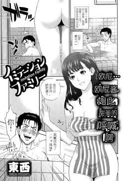 [Tohzai] Imitation Family Ch.1 (Action Pizazz 2015-07) [Chinese]