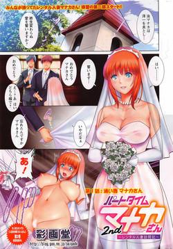 [Saigado] Part time Manaka-san 2nd Ch. 1-4