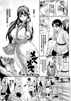 [Neromashin] Mezumesu | 馬頭牝 (Bessatsu Comic Unreal Ningen Bokujou Hen Digital-ban Vol. 6) [Chinese] [surely個人漢化] [Digital]