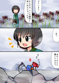 [Dokupan Koubou (Doku Corne)] Komatchan Shota Tsumamigui! (Touhou Project)