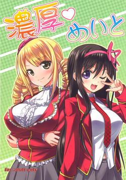 (C85) [Punipuni Doumei (Mizuki Gyokuran)] Noukou Mate (Ore no Nounai Sentakushi ga, Gakuen Love Comedy wo Zenryoku de Jama Shiteiru)