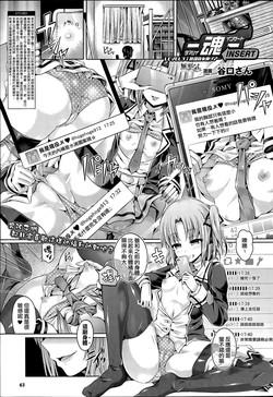 [Taniguchi-san] -Tamashii-INSERT LEVEL 3 Houkagojotai Tsuaa (COMIC Unreal 2015-08 Vol. 56) [Chinese] [無邪気漢化組]