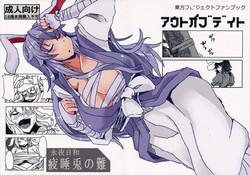 (Reitaisai 13) [Out-Of-Date (Korotasuke)] Eiyabiyori Hisui Usagi no Nan (Touhou Project)