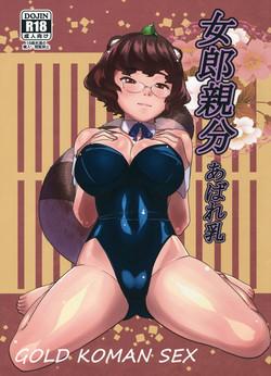 (C89) [GOLD KOMAN SEX (AT)] Jorou Oyabun Abare Chichi (Touhou Project)