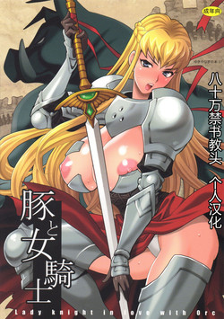 (C89) [Shallot Coco (Yukiyanagi)] Yukiyanagi no Hon 37 Buta to Onnakishi - Lady knight in love with Orc [chinese] [八十万禁书教头汉化]