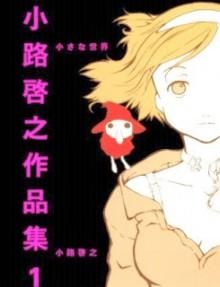 Chiisana+Sekai[1]