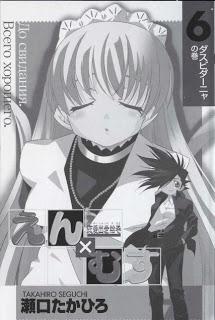 恋愛出世絵巻えん×むす 第01-06巻 [Renai Shusse Emaki En x Musu vol 01-06]