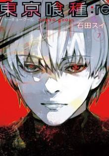 東京喰種 re 第01-07巻 [Toukyou Kushu Re vol 01-07]