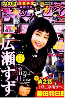 週刊少年サンデー 2016年18号 [Weekly Shonen Sunday 2016-18]