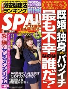 週刊SPA! 2016-04-05号