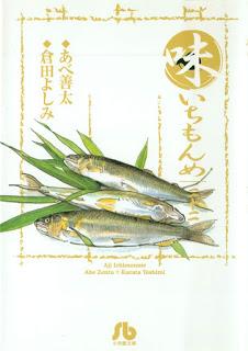[倉田よしみ×あべ善太] 味いちもんめ 文庫版 第01-22巻