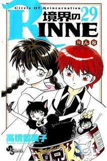 境界のRINNE 第01-29巻 [Kyoukai no Rinne vol 01-29]
