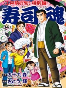 寿司魂 -江戸前の旬 特別編- 第01-14巻 [Sushikon – Edomae no Shun Tokubetsuhen vol 01-14]