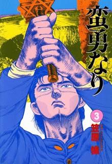 蛮勇なり 第01-03巻 [Banyuu nari vol 01-03]